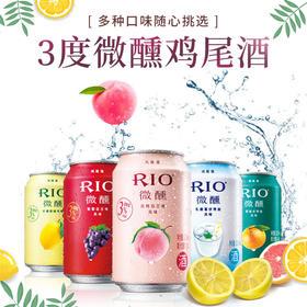 RIO锐澳鸡尾酒罐装3度微醺 预调酒 300ml*6罐