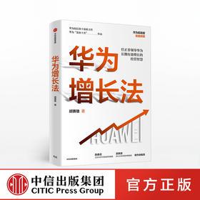 华为增长法 胡赛雄 著任正非审阅 附任正非长期有效增长的思想精要 企业管理 中信出版社图书 正版