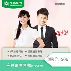 【北京专享】白领青春体检套餐(男女通用)
