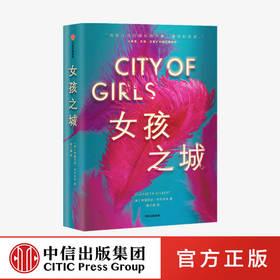 女孩之城 伊丽莎白吉尔伯特 著 预售 7月中旬发货 美国小说 女性 《美食,祈祷,恋爱》作者新作 美国女性精神导师 中信出版社正版