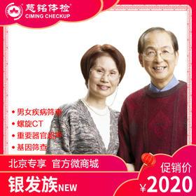 【北京专享】银发族NEW套餐(男女通用)
