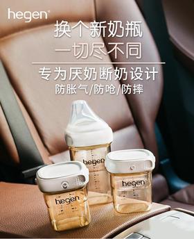 【新客专享】新加坡Hegen 新生儿宽口奶瓶PPSU耐摔