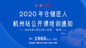 2020年仓储匠人杭州站公开课培训通知
