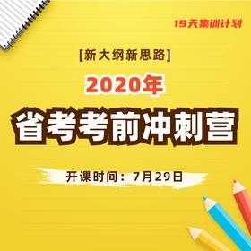 【新大纲】2020春季省考考前冲刺营5期(开课时间:7月29日)