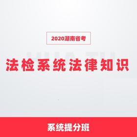 2020湖南省考法检系统法律知识系统提分班