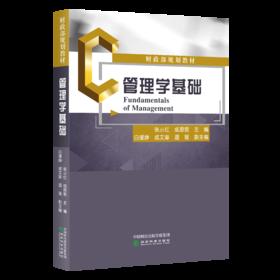 财政部规划教材——管理学基础