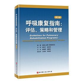呼吸康复指南:评估、策略和管理(第5版)畅销30年 经典呼吸康复著作