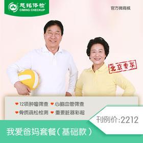 【北京专享】我爱爸妈体检套餐基础款(男女通用)