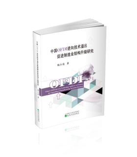 中国OFDI逆向技术溢出促进制造业结构升级研究