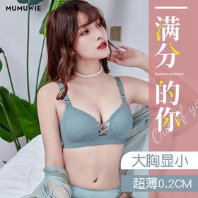 【限时特惠,买一送一】日本MUMUWIE无钢圈洞洞杯裸感内衣 透气会呼吸  48个呼吸网孔 大胸显小 调整聚拢