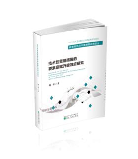 技术性贸易措施的要素禀赋升级效应研究