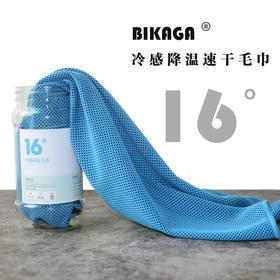 【冷感面料,快速吸汗降温】宾卡加BIKAGA16°冷感速干毛巾,运动辅助降温神器,柔软透气