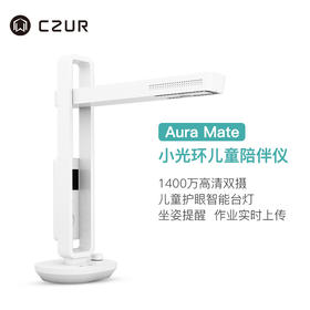成者(CZUR) Aura Mate小光环智能陪伴仪儿童智能视频陪伴仪儿童教育扫描仪远程通话护眼台灯