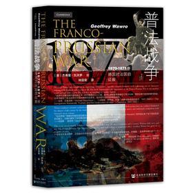 【甲骨文】普法战争:1870~1871年德国对法国的征服