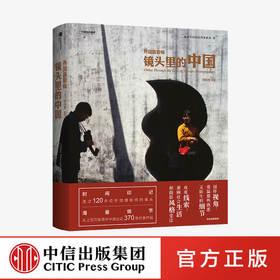 外国摄影师镜头里的中国 郑梓煜 著 艺术 摄影 镜头 中国变迁 中国历史 摄影风格 社会生活 中信出版社图书 正版
