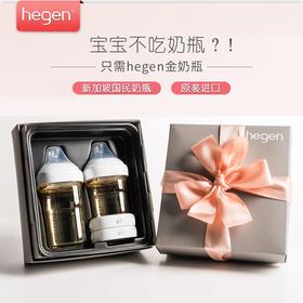 【新客专享】新加坡hegen 新生婴儿多功能PPSU奶瓶礼盒一大一小