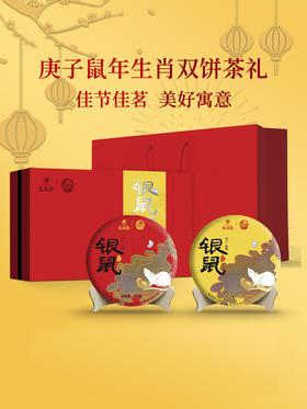【限时特价188元】龙润茶 2020庚子鼠年生肖茶银鼠生熟双饼礼盒套装 西双版纳普洱茶