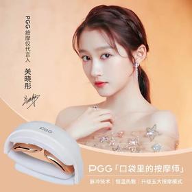 【为思礼】【新款上市】PGG折叠便携式三代颈椎按摩仪
