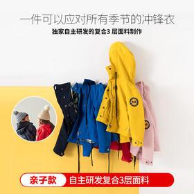 【买一送一,买成人送儿童,儿童款0元得,拍2件立减哦】亲子款!一件可以应对所有季节的科技咖冲锋衣QZCF902