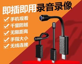 U21无线监控摄像头高清USB直插便携式监控器家用小型随身摄像机A9