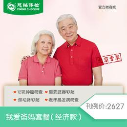 【北京专享】我爱爸妈体检套餐经济款(男女通用)