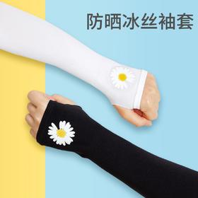 护臂女防紫外线夏季冰丝袖套手臂袖男薄款开车冰爽防晒手套套袖