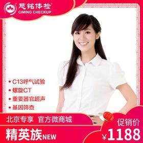 【北京专享】精英族NEW套餐(男女通用)