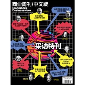 《商业周刊中文版》2020年6月第10期