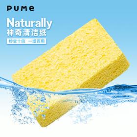 【秒厚十倍 一纸百用】PUME神奇清洁纸 多次使用 加拿大进口木浆 吸油隔油 一冲即净