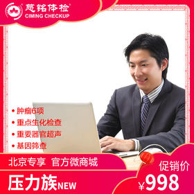 【北京专享】压力族NEW套餐(男女通用)