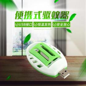 USB便携式驱蚊器 电热蚊香片户外驱蚊器车载
