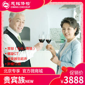 【北京专享】贵宾族NEW套餐(男女通用)