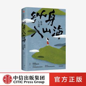 纵身入山海 库索 著 预售 7月下旬发货  日式生活 近代随笔 旅游 日本文化 中信出版社图书 正版