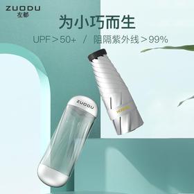 ZUODU左都小银瓶超级钛晴雨两用防晒伞