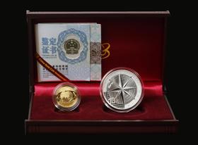 北斗卫星导航系统开通运行金银纪念币