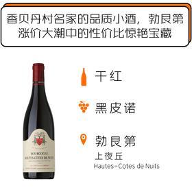 2017年帕西雍酒庄勃艮第上夜丘红葡萄酒 Domaine Geantet-Pansiot Bourgogne Hautes-Côtes de Nuits Rouge 2017