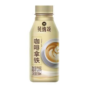 贝纳颂拿铁咖啡饮料350ml 即饮咖啡 康师傅出品-961405