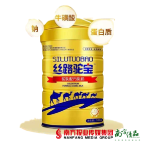 【珠三角包邮】丝路驼宝 金装驼奶粉 330g/罐  2罐/份 (次日到货)