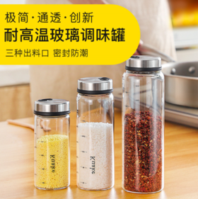 【厨房用品】防潮盐罐厨房玻璃密封佐料盒调味瓶调料罐家用装油壶果酱瓶蜂蜜瓶