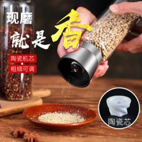 【厨房用品】手动花椒胡椒磨304不锈钢研磨器玻璃瓶海盐胡椒粒研磨器