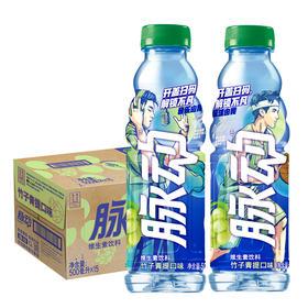 脉动新品上市脉动不凡故事瓶竹子青提口味 500ml 维C果汁水低糖纤维维生素运动功能饮料-961423