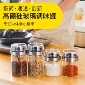 【厨房用品】玻璃调料盒盐罐调味罐家用佐料瓶收纳盒组合装调味瓶套装厨房用品