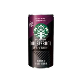 星巴克(Starbucks)星倍醇 黑醇摩卡味 浓咖啡饮料 228ml-961435