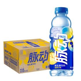 脉动升级 菠萝口味 600ml  维C热带混搭果汁水低糖纤维维生素运动功能饮料-961424