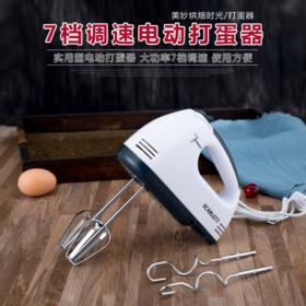 【打蛋器】*家用电动手持打蛋器迷你搅拌机搅蛋器打奶油烘焙蛋糕礼品