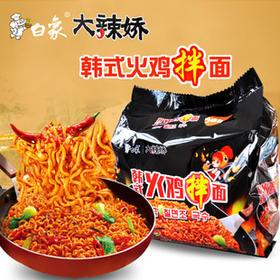 大辣椒韩式火鸡面5连包➕送一瓶雪碧