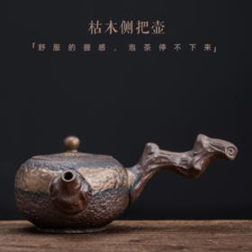 【茶壶】枯木侧把壶 新中式粗陶手工复古陶瓷功夫茶具单壶鎏金铁釉茶壶