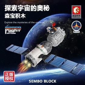 【中国航天正版授权】出仓卫星宇宙载人飞船空间站