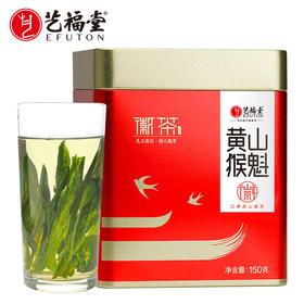 【买1送1】艺福堂 特级黄山猴魁布尖正宗安徽原产 2020新茶 150g