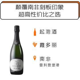 布兰梦白中白起泡葡萄酒 Bramon M.C.C. Blanc de Blanc